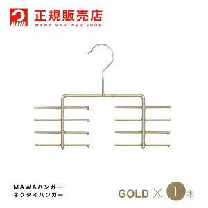 MAWAハンガー(マワハンガー) 【6100-38】 ネクタイハンガー KR [ラメゴールド] あす楽 まとめ買い[正規販売店]