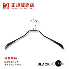 MAWAハンガー(マワハンガー) 【4410-5】 ボディーフォーム42L 10本セット [ブラック] あす楽 まとめ買い[正規販売店] キャッシュレス5%ポイント還元