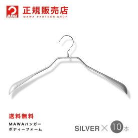 MAWAハンガー(マワハンガー) 【4410-15】 ボディーフォーム 42L 10本セット [シルバー] あす楽 まとめ買い[正規販売店] キャッシュレス5%ポイント還元