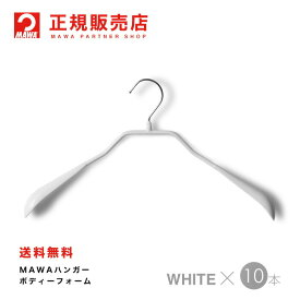 MAWAハンガー(マワハンガー) 【4410-6】 ボディーフォーム 42L 10本セット [ホワイト] まとめ買い[正規販売店] キャッシュレス5%ポイント還元