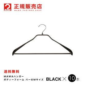 MAWAハンガー(マワハンガー) 【4430-5】 ボディーフォーム 42LS バー付Mサイズ 10本セット [ブラック] あす楽 まとめ買い[正規販売店] キャッシュレス5%ポイント還元