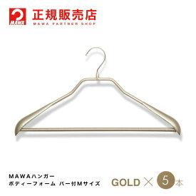 MAWAハンガー(マワハンガー) 【4430-38】 ボディーフォーム 42LS バー付Mサイズ [ラメゴールド] 5本セット あす楽 まとめ買い[正規販売店] キャッシュレス5%ポイント還元