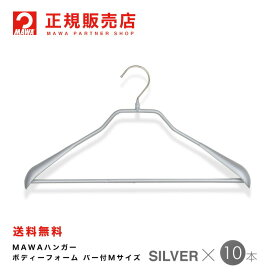 MAWAハンガー(マワハンガー) 【4430-15】 ボディーフォーム 42LS バー付Mサイズ 10本セット [シルバー] あす楽 まとめ買い[正規販売店] キャッシュレス5%ポイント還元