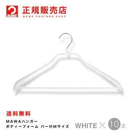 MAWAハンガー(マワハンガー) 【4430-6】 ボディーフォーム 42LS バー付Mサイズ 10本セット [ホワイト] あす楽 まとめ買い[正規販売店] キャッシュレス5%ポイント還元