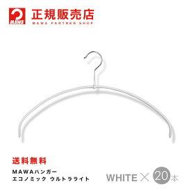 MAWAハンガー (マワハンガー)【4140-6】レディースライン ウルトラライト20本セット [ホワイト] エコノミックライト42PT あす楽 まとめ買い[正規販売店]