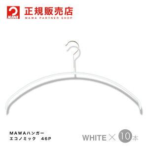 MAWAハンガー (マワハンガー)【3100-6】 レディースライン ワイド[ホワイト]10本セット 【エコノミック46P】 メンズ あす楽 まとめ買い[正規販売店]