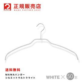 【4120-6】MAWAハンガー (マワハンガー) レディースハンガー ウルトラライト 50本セット [ホワイト] シルエットライト42FT * あす楽 まとめ買い[正規販売店]
