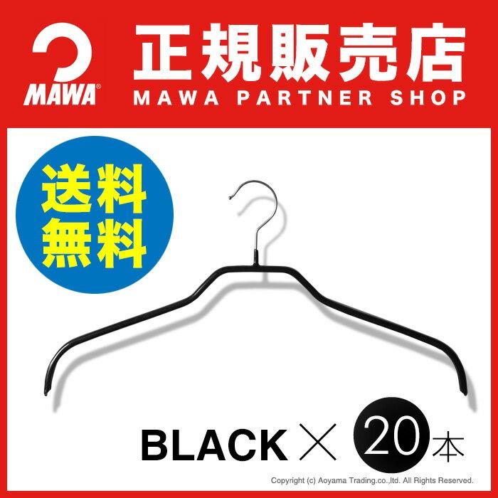 [スマホエントリーでポイント最大14倍]MAWAハンガー (マワハンガー) 【3210-5】 レディースハンガー 20本セット [ブラック] シルエット41F あす楽 まとめ買い[正規販売店]