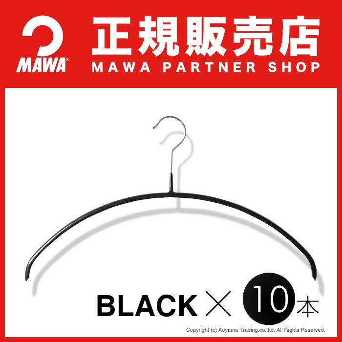 MAWAハンガー (マワハンガー) 【3120-5】 レディースライン [ブラック] 10本セット エコノミック 40P あす楽 まとめ買い[正規販売店]