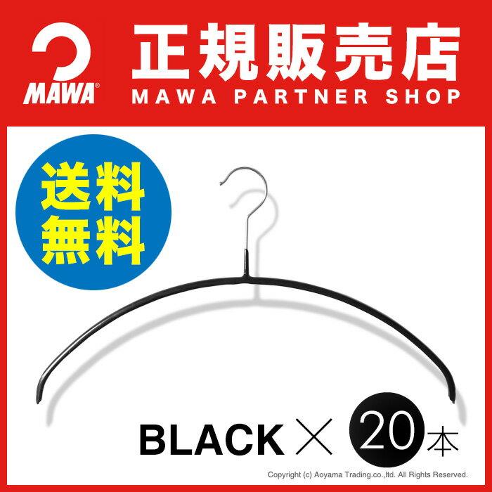 MAWAハンガー(マワハンガー) レディースライン 20本セット [ブラック] エコノミック 40P まとめ買い[正規販売店]