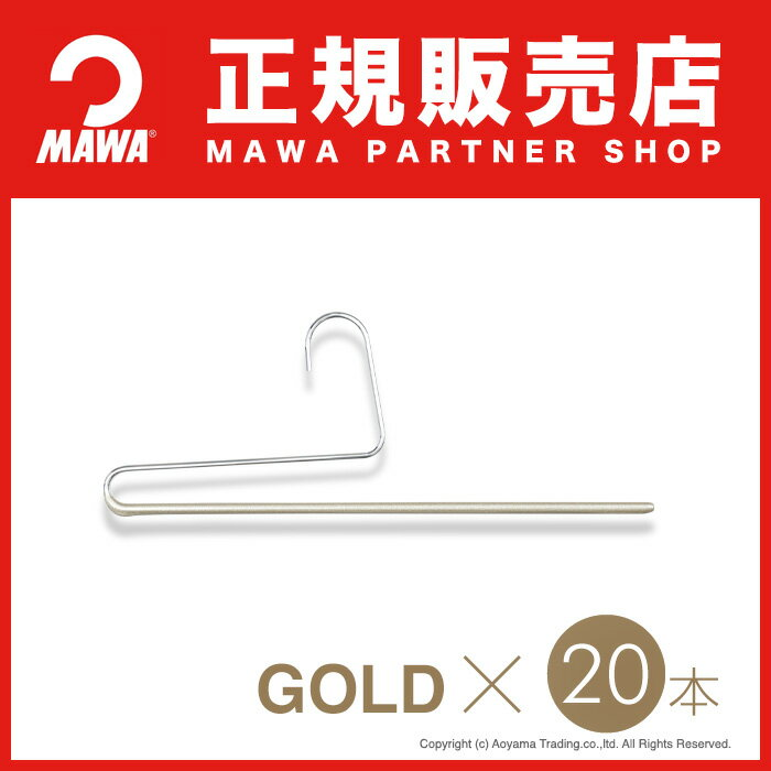 MAWAハンガー(マワハンガー) 【2120-38】 シングルズボン 20本セット [ラメゴールド] シングルパンツ KH35U あす楽 まとめ買い[正規販売店]