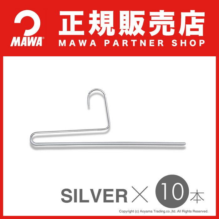MAWAハンガー(マワハンガー) 【2120-15】 シングルズボン 10本セット [シルバー] シングルパンツ KH35U あす楽 まとめ買い[正規販売店]