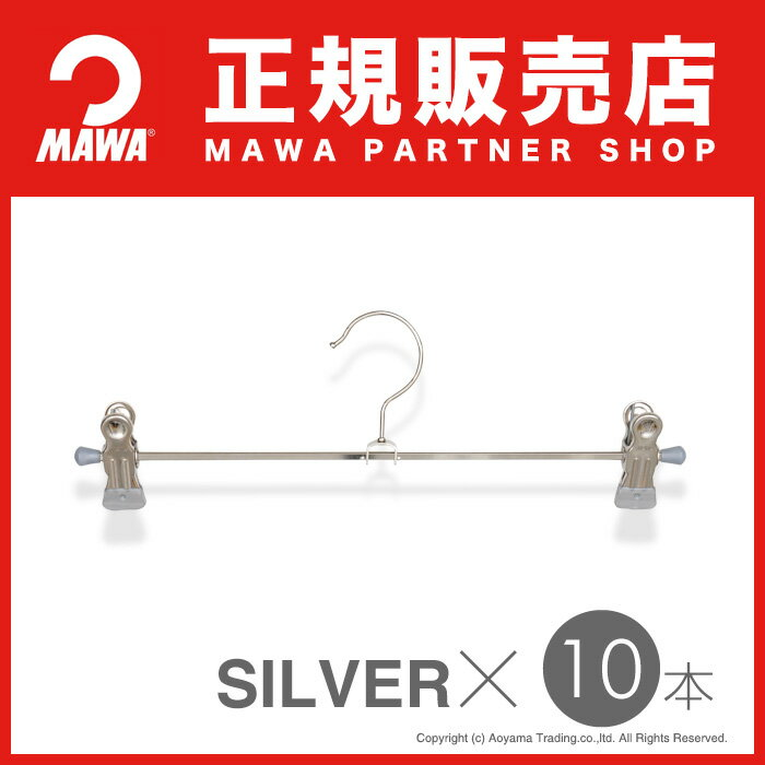 [スマホエントリーでポイント最大19倍]MAWAハンガー(マワハンガー) 【5010-15】 T型ボトム 10本セット [シルバー] Clip30K/D あす楽 まとめ買い[正規販売店]