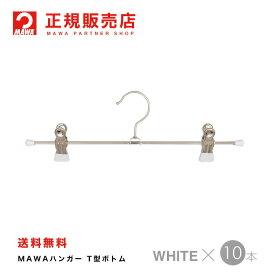 MAWAハンガー(マワハンガー)【5010-6】 T型ボトム 10本セット [ホワイト] Clip30K/D まとめ買い[正規販売店] キャッシュレス5%ポイント還元