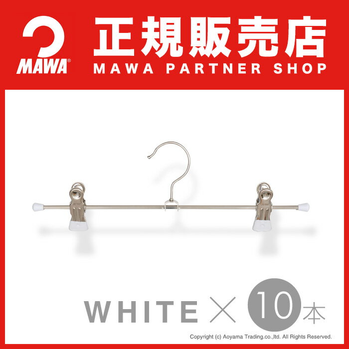 [3点購入で5%OFFクーポン]MAWAハンガー(マワハンガー)【5010-6】 T型ボトム 10本セット [ホワイト] Clip30K/D まとめ買い[正規販売店]