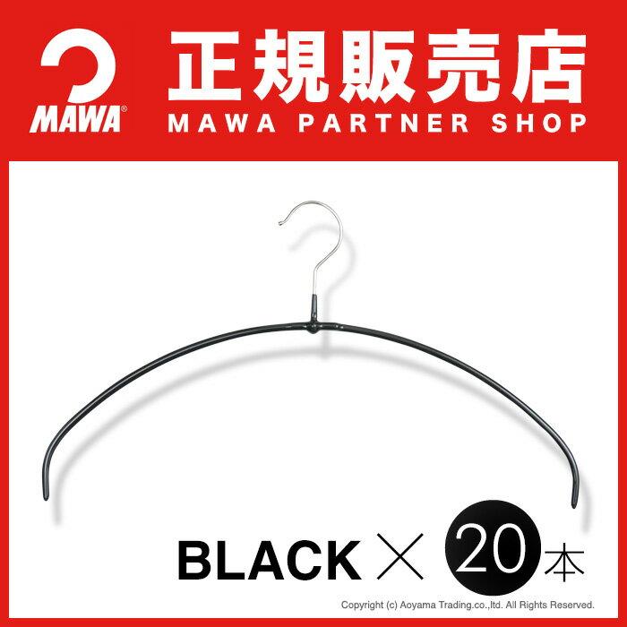 [スマホエントリーでポイント最大19倍]MAWAハンガー (マワハンガー)【4140-5】レディースライン ウルトラライト20本セット [ブラック] エコノミックライト42PT あす楽 まとめ買い[正規販売店]