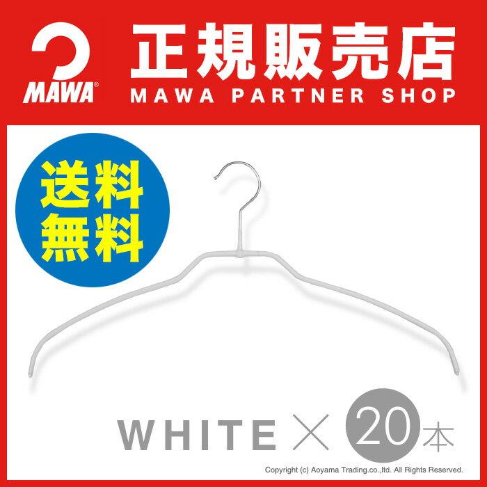 【4120-6】MAWAハンガー (マワハンガー) レディースハンガー ウルトラライト 20本セット [ホワイト] シルエットライト42FT * あす楽 まとめ買い[正規販売店]