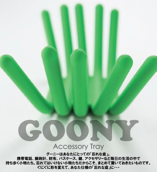 〔 +d〕GOONY グーニー アクセサリートレイ 小物入れアッシュコンセプト
