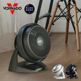 ボルネード(VORNADO)サーキュレーター 630-JP (扇風機・送風機) 【当店専売品】 キャッシュレス5%ポイント還元