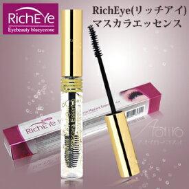 RichEye(リチアイ)マスカラエッセンス/まつ毛エクステ まつげ美容液 まつげ栄養剤 まつげコーティング まつげサロン