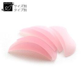 [183](ワンペア)選べる柔らか薄型まつげカール用ロッド ピンク /まつげパーマ シリコン 根元立ち上げ まるみカール 柔らかい うすい 装着しやすい フィットしやすい まつげロット ARUMU アルム