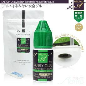 まつげエクステ専用[アルム] 沁みない安全グルー(乾燥剤入りアルミ保存袋付きお試し5ml)