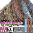 [クリックポスト可] [2S2T HAIR COLOR CHALK] ヘアチョーク 3色セット(#19,#20,#21)