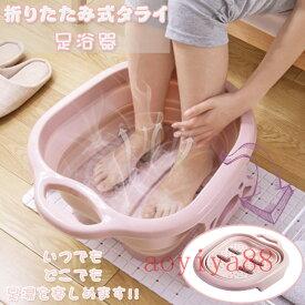 フットバス 足湯 足浴器 折りたたみ 持ち運び便利 足湯バケツ 足裏マッサージ 疲労軽減 足の冷え対策 電気不要