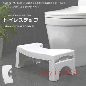 トイレ用踏み台 折畳み式 うまくしゃがーむ トイレトレーニング トイレ 洋式 座る 体勢 踏み 台 便所 お手洗い 子供 妊婦 お年寄り ステップ台 足台
