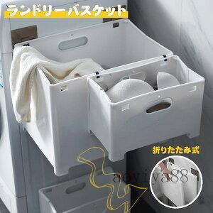 ランドリーバスケット 折りたたみ 二点セット 収納 ボックス コンパクト 軽量 洗濯 かご 簡約 北欧 持ち運び便利 収納 ボックス 小物 衣類 おもちゃ 分類 ホワイト グレー