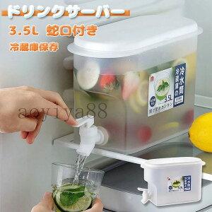 ウォーターサーバー 3.5L 蛇口付き 冷蔵庫保存容器 大容量 ディスペンサー 水ボトル PP材質 冷水筒 透明 酒を浸ける 容器 ドリンクサーバー 冷蔵庫