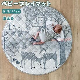 ベビープレイマット 洗える ベビーマット 円形 遊びマット 綿素材 直径85cm 赤ちゃん 出産祝い 出産記念品 ギフト ラグマット かわいい