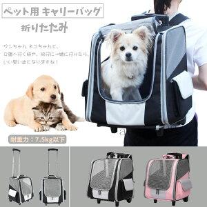 ペット用 キャリーバッグ キャリーケース リュックサック バッグ ローラー付き キャリーカート 折りたたみ可能