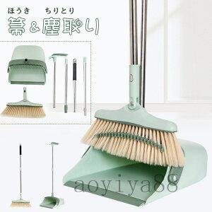 自立タイプ 箒 塵取り ほうき ちりとり セット 掃除セット おしゃれ 防風式 収納可能 組立簡単 360度回転 軽量 室内 屋外 玄関 ベランダ