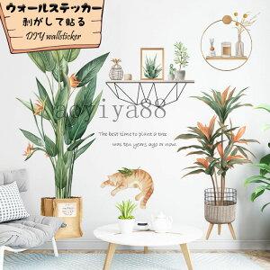 可愛い シール ポスター ウォールステッカー 壁紙 壁紙シール 剥がして貼る はがせる 北欧 植物 緑 葉 鉢植え 心暖まる 飾り 寝部屋