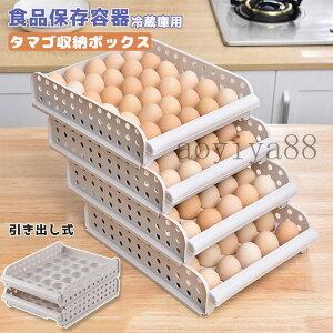 卵ケース 冷蔵庫 引き出し 30個収納 卵入れ 卵ボックス たまご保存ラック エッグホルダー キッチン収納 清潔 洗える 通気性良い