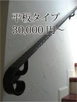 【オーダーメイド】でつくる!本物のロートアイアン壁手すり♪平板タイプ30,000円〜♪