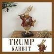 シャビーシックなウサギの置物【トランプウサギ】ウェディングディスプレイアリストランプ置物小物ナチュラル雑貨