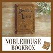 ノーブルハウス・ブックボックス