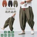 『送料無料』サルエルパンツ メンズ ロング ワイドパンツ ズボン 綿麻 パンツ ボトムス 男性 大きいサイズ リラックス…