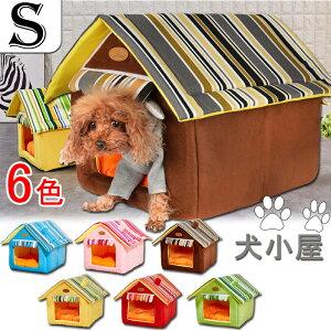 送料無料 犬 猫 PET HOUSE ペットハウス 猫用 ペットベッド 犬用 ハウス ペットハウス 春 秋 冬 取り外して洗えます 小型犬 犬小屋 室内用 おしゃれ