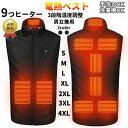 ヒーターベスト 電熱ベスト ジャケット 電熱ウェア 速暖 9つヒーター USB加熱 3段階温度調整 防寒 男女兼用 おすすめ …