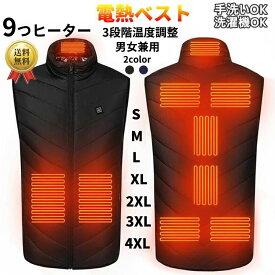 ヒーターベスト 電熱ベスト ジャケット 電熱ウェア 速暖 9つヒーター USB加熱 3段階温度調整 防寒 男女兼用 おすすめ ギフト 送料無料