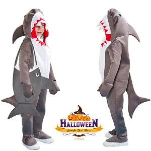 【送料無料】子供ハロウィン衣装子供 女の子 男の子 動物 サメ キッズ ハロウィン衣装 幼稚園ハロウィン衣装 最新ハロウィン衣装 ハロウィーン
