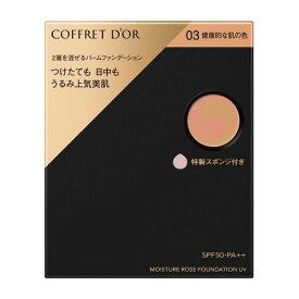 《カネボウ》コフレドール モイスチャーロゼ ファンデーションUV 03健康的な肌の色 10g