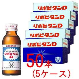 【指定医薬部外品】《大正製薬》 リポビタンD 100ml ×50本 (栄養ドリンク・滋養強壮剤)