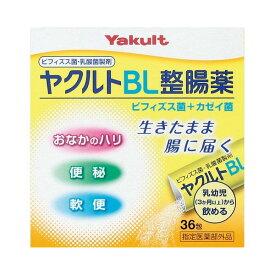 《ヤクルト》 ヤクルトBL整腸薬 36包 【指定医薬部外品】 (ビフィズス菌・乳酸菌製剤)