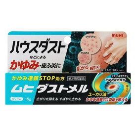 【第3類医薬品】《池田模範堂》 ムヒダストメル 15g