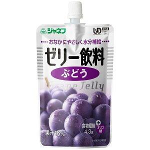 《キユーピー》 ジャネフ ゼリー飲料 ぶどう100g (区分4) (介護食)