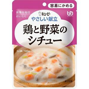 《キユーピー》 やさしい献立 鶏と野菜のシチュー 100g 区分1 (介護食)